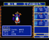 The Legend of Heroes (MSX2)