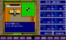 The Legend of Heroes (PC-98)