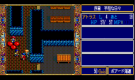 The Legend of Heroes II (PC-88)