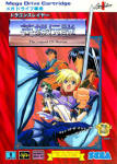 Dragon Slayer: The Legend of Heroes (Mega Drive)