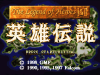 The Legend of Heroes I-II (PlayStation)