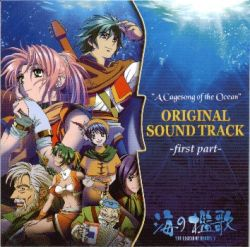 "The Legend of Heroes V ""A Cagesong of the Ocean"" Original Sound Track -first part-"